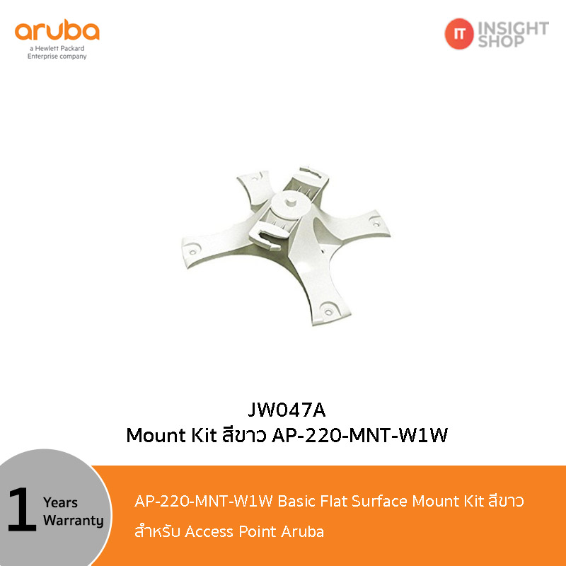 AP-220-MNT-W1W Mount Kit สีขาว ใช้กับ Access Point Aruba(JW047A)