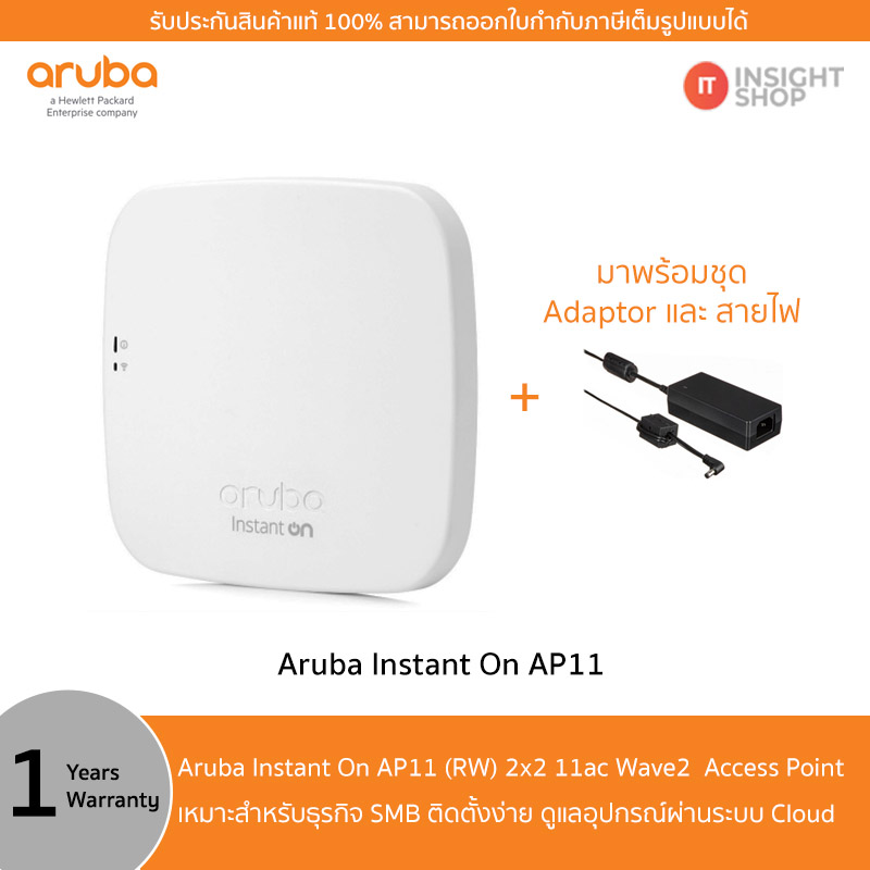 Aruba Instant On AP11 มาพร้อม Adaptor (R6K61A)