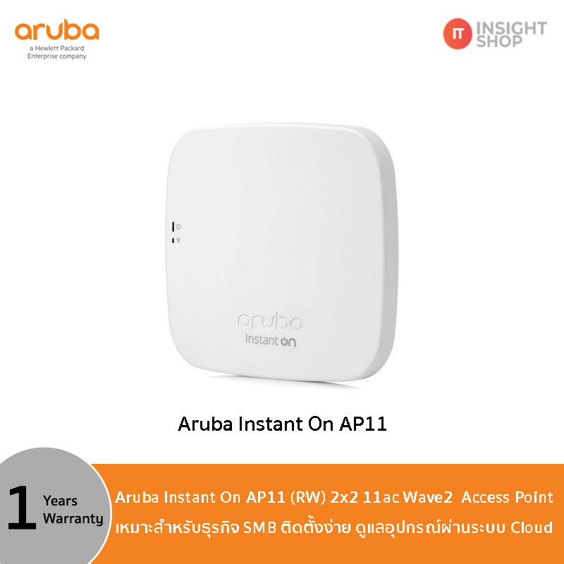 Aruba Instant On AP11 (R2W96A)