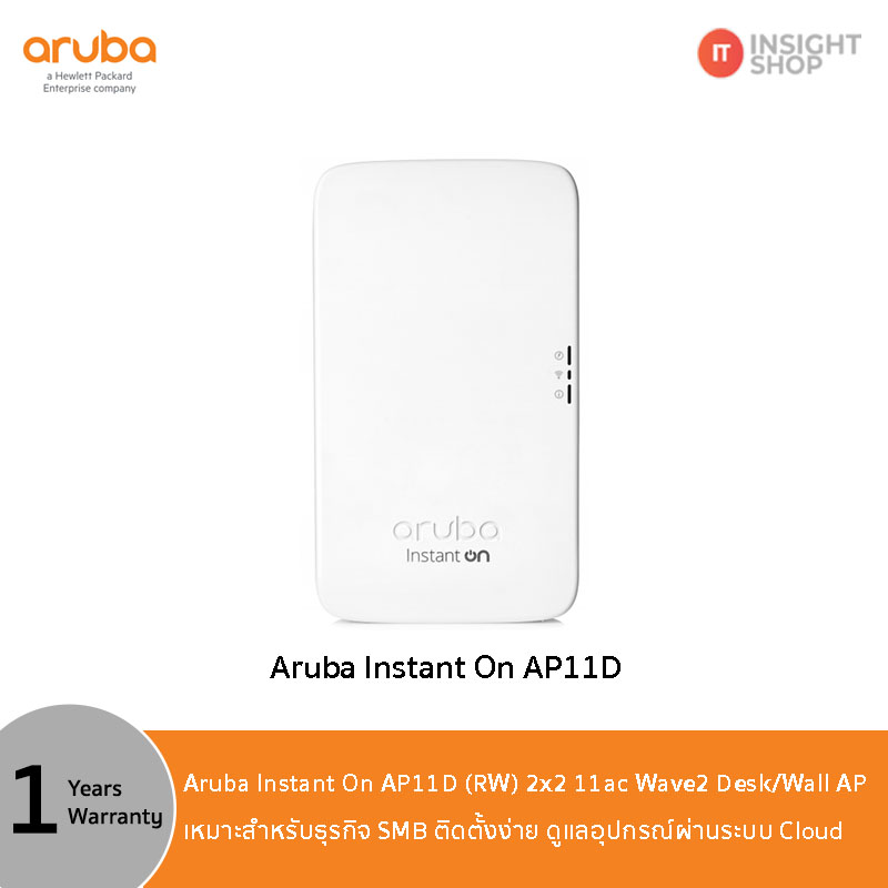 Aruba Instant On AP11D (R2X16A)