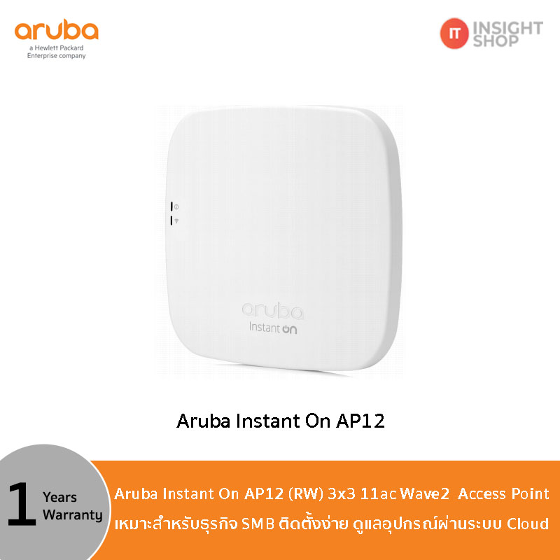 Aruba Instant On AP12 (R2X01A)
