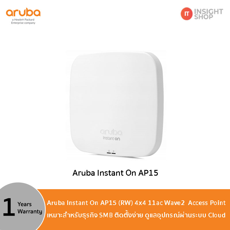 Aruba Instant On AP15 (R2X06A)