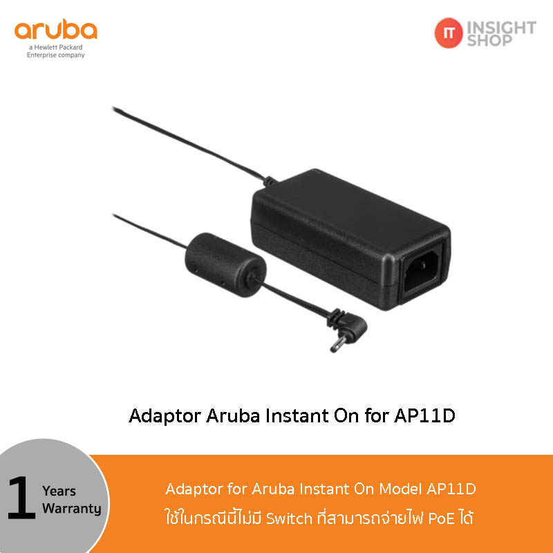 (R2X21A) Power Adaptor for Aruba Instant On AP11D