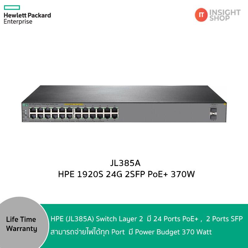 [JL385A] HPE 1920S 24G 2SFP PoE+ 370W