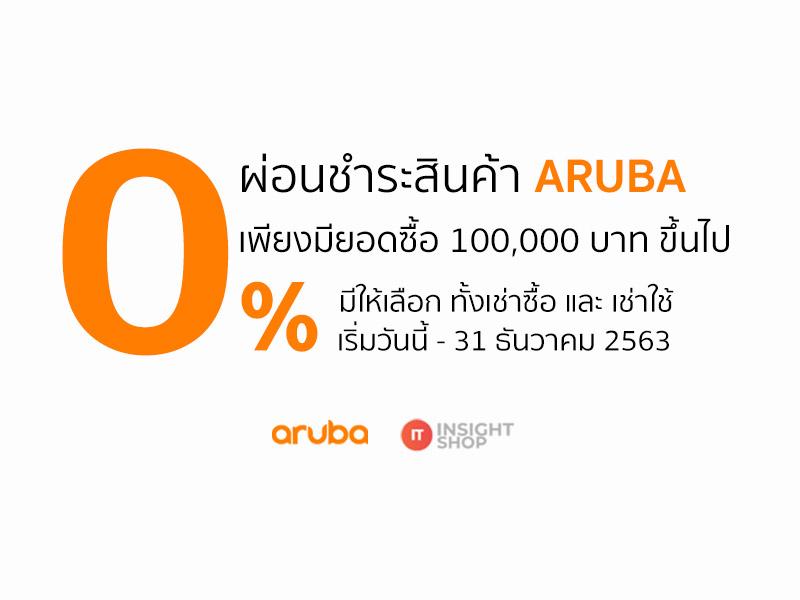 ผ่อนชำระค่าสินค้า Aruba ดอกเบี้ย 0% กับ Aruba Leasing (Aruba Leasing x IT-Insight)