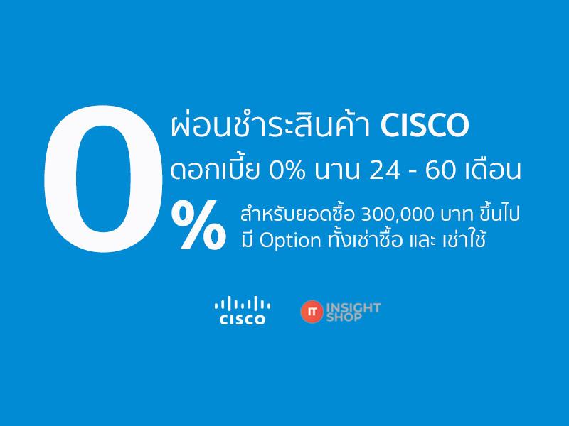 โครงการผ่อนชำระค่าสินค้า Cisco 0% นาน 24 - 60 เดือน โดย IT-Insight x Cisco Capital