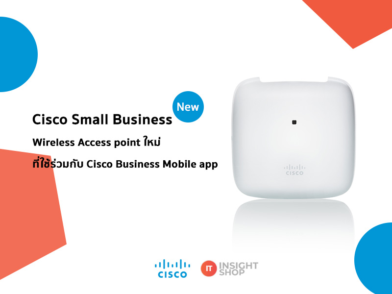 Cisco Small Business ออก Wireless Access point ใหม่ที่ใช้ร่วมกับ Cisco Business Mobile app