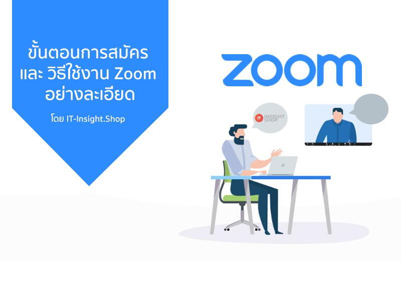 ขั้นตอนการสมัคร และ วิธีใช้งาน Zoom อย่างละเอียด