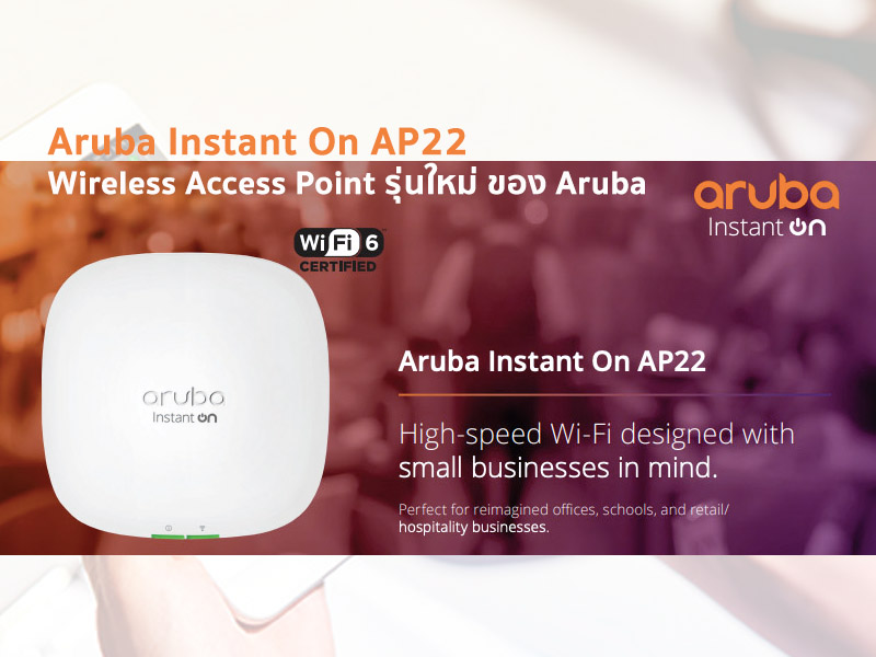 Aruba Instant On AP22 Wireless Access Point Wi-Fi 6 รุ่นใหม่ ของ ARUBA