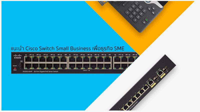 แนะนำ Cisco Switch Small Business เพื่อธุรกิจ SME