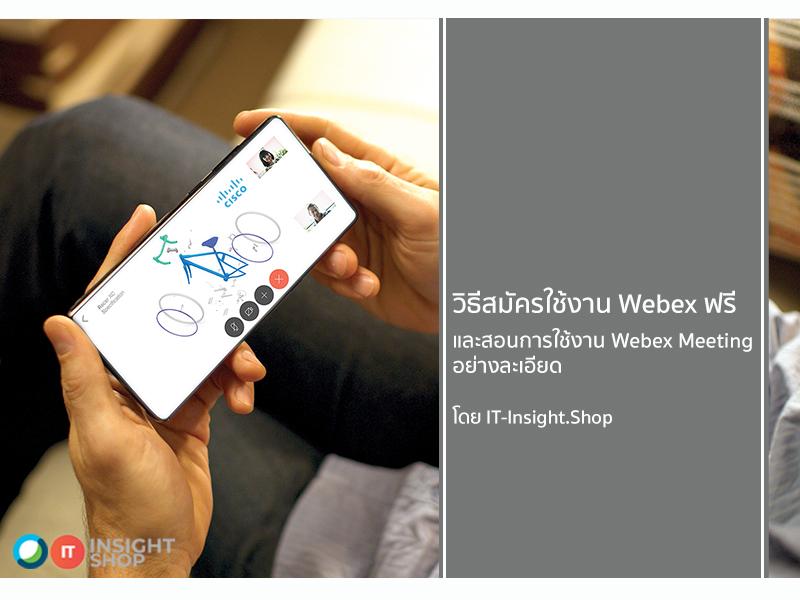 ขั้นตอนสมัครใช้งานฟรี และ วิธีการใช้งาน Webex Meeting อย่างละเอียด