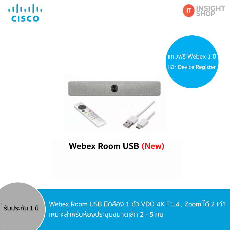 Webex Room USB (CS-ROOM-USB-K9)